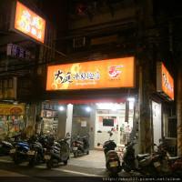 新北市美食 餐廳 中式料理 小吃 大庭牛肉麵 (莒光店) 照片