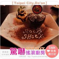 台北市美食 餐廳 異國料理 美式料理 Rock Shock 驚嚇搖滾廚房 照片