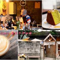 花蓮縣美食 餐廳 咖啡、茶 咖啡館 Giocare手工烘培咖啡 照片