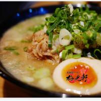 新北市美食 餐廳 異國料理 日式料理 梅光軒拉麵 (板橋府中店) 照片