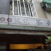 台北市美食 餐廳 中式料理 粵菜、港式飲茶 波記茶餐廳 照片