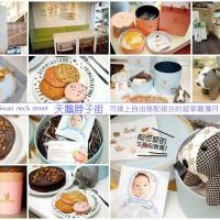 台中市美食 餐廳 烘焙 蛋糕西點 天鵝脖子街 照片
