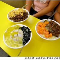 南投縣美食 餐廳 飲料、甜品 剉冰、豆花 芙玉日式鮮奶豆腐冰坊 照片