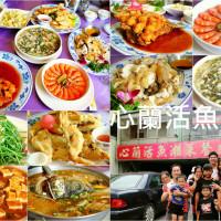桃園市美食 餐廳 中式料理 中式料理其他 心蘭活魚餐廳 照片