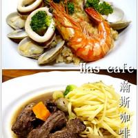 台北市美食 餐廳 咖啡、茶 咖啡館 Has café 瀚斯咖啡 照片
