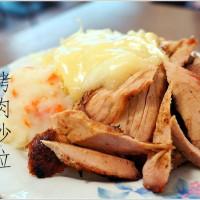 台中市美食 餐廳 中式料理 台菜 烤肉沙拉飯 照片