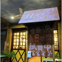 高雄市美食 餐廳 異國料理 法式料理 亞力的家法式薄餅小舖 照片