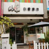 高雄市美食 餐廳 異國料理 CHEF白帽廚坊 照片