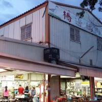 高雄市美食 餐廳 中式料理 橋邊鵝肉 LE PONT 照片