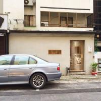 台北市美食 餐廳 異國料理 日式料理 のむら 野村鮨 NOMURA 照片