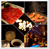 台北市美食 餐廳 餐廳燒烤 燒肉 一頭也黑毛和牛炭火燒肉專門店 照片