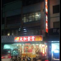 新北市美食 餐廳 中式料理 熱炒、快炒 大和食堂 照片