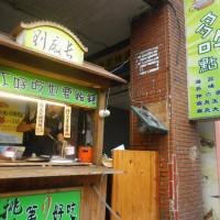 桃園市美食 攤販 麵線 [多吃點] 照片