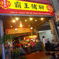 桃園市美食 餐廳 中式料理 小吃 壹等品『霸王豬腳』 照片