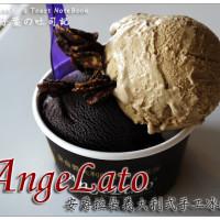 台北市美食 餐廳 飲料、甜品 Angelato安爵拉朵義大利式手工冰淇淋 照片
