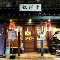 台北市美食 餐廳 異國料理 日式料理 銀河堂讚岐烏龍麵 照片