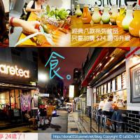 台北市美食 餐廳 咖啡、茶 中式茶館 歇腳亭 照片