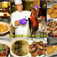 新竹市美食 餐廳 中式料理 粵菜、港式飲茶 芙洛麗大飯店 (東方軒) 照片
