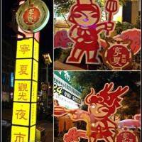 台北市美食 餐廳 中式料理 小吃 寧夏觀光夜市 照片