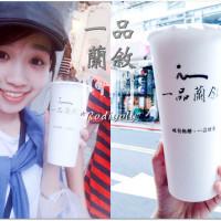 台北市美食 餐廳 咖啡、茶 中式茶館 一品蘭敘 照片