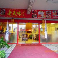 桃園市美食 餐廳 中式料理 湘菜 老天味小館 照片