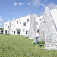 屏東縣休閒旅遊 住宿 民宿 +樂水特色民宿(屏東縣民宿349號) 照片