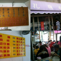 彰化縣美食 餐廳 中式料理 麵食點心 孔廟南投意麵 照片