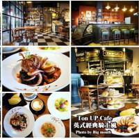 新北市美食 餐廳 咖啡、茶 咖啡館 Ton Up Cafe 照片