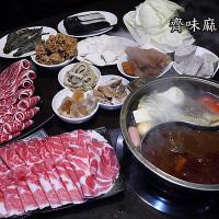 新北市美食 餐廳 火鍋 麻辣鍋 齊味麻辣鴛鴦火鍋 照片