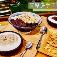 台南市美食 餐廳 飲料、甜品 艾摩多手工杏仁豆腐專賣店 照片
