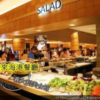 台中市美食 餐廳 餐廳燒烤 漢來海港自助餐廳 (台中店) 照片
