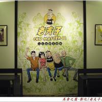 彰化縣美食 餐廳 咖啡、茶 中式茶館 老夫子人文故事茶藝館 照片