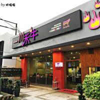 台中市美食 餐廳 餐廳燒烤 燒烤其他 一川禾牛 照片