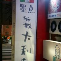 台北市美食 餐廳 異國料理 義式料理 墨魚義大利麵坊 照片