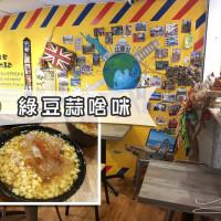 台北市美食 餐廳 飲料、甜品 剉冰、豆花 綠豆蒜啥咪 照片