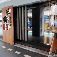 台北市美食 餐廳 異國料理 日式料理 若獅子 和食‧酒处 照片