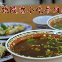 南投縣美食 餐廳 中式料理 集集八張牛肉麵 照片