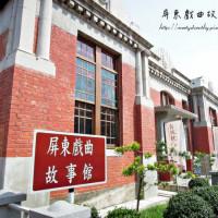 屏東縣休閒旅遊 景點 展覽館 屏東戲曲故事館 照片
