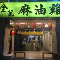 台北市美食 餐廳 中式料理 全記麻油雞 照片