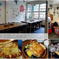 台中市美食 餐廳 咖啡、茶 咖啡館 找路咖啡 照片