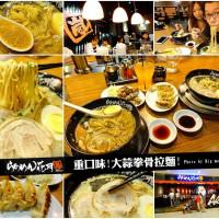 桃園市美食 餐廳 異國料理 日式料理 花月嵐拉麵 (台茂店) 照片