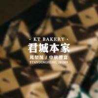 台北市美食 餐廳 烘焙 蛋糕西點 君城本家(重慶門市) 照片