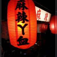 台北市美食 攤販 台式小吃 麻辣ㄚ血 照片