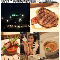 新竹市美食 餐廳 異國料理 多國料理 綠鏡景觀餐廳 照片
