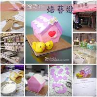 台北市休閒旅遊 購物娛樂 購物娛樂其他 焙藝遊 Bake It Yourself 照片