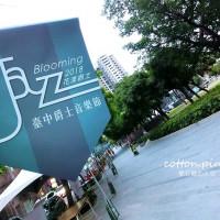 台中市休閒旅遊 購物娛樂 購物娛樂其他 台中爵士音樂節 照片