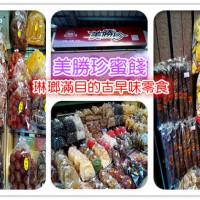 台南市美食 攤販 甜點、糕餅 美勝珍蜜餞 照片