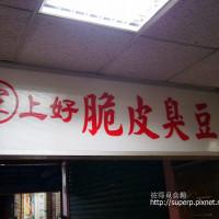 台北市美食 餐廳 中式料理 小吃 宋上好脆皮炸豆腐 照片