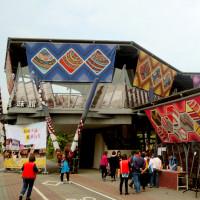 台北市休閒旅遊 景點 藝文中心 花博公園原民風味館 照片