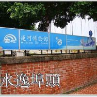 台南市休閒旅遊 景點 古蹟寺廟 運河博物館 照片